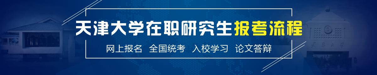 天津大学在职研究生报考流程介绍