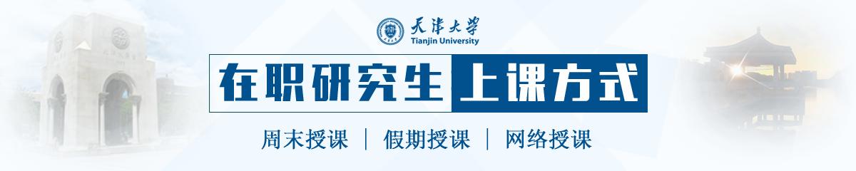 天津大学在职研究生上课方式有哪些?