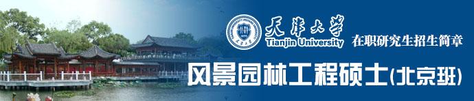 天津大学建筑学院(风景园林)工程硕士在职研究生招生简章