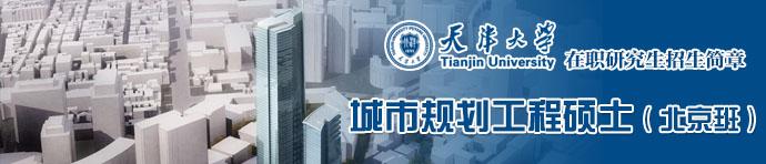 天津大学建筑学院建筑与土木工程(城市规划)工程硕士在职研究生招生简章