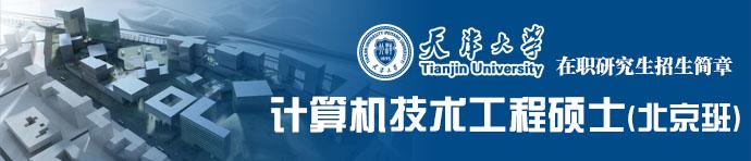 天津大学计算机科学与技术学院(计算机技术)工程硕士在职研究生招生简章