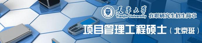 天津大学管理与经济学部工程硕士(项目管理)在职研究生招生简章