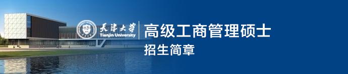 天津大学管理学院EMBA(高级工商管理硕士)招生简章