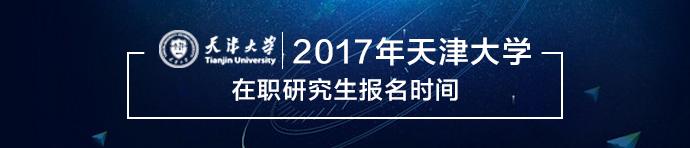 2017天津大学在职研究生报名时间