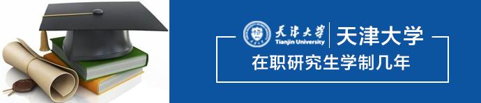天津大学在职研究生学制几年?
