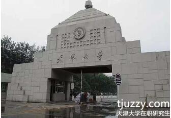 天津大学在职研究生